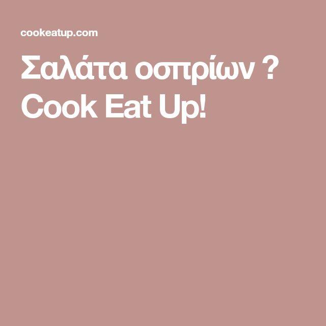 Σαλάτα οσπρίων ⋆ Cook Eat Up!