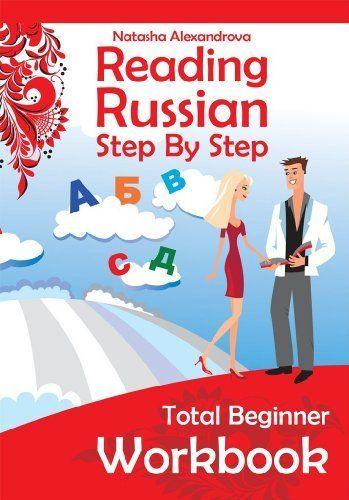 Reading Russian Workbook: Russian Step By Step Total Beginner by Natasha Alexandrova KINDLE edition http://www.amazon.com/dp/B00K64ITUI/ref=cm_sw_r_pi_dp_gPKgub1HZ10T6