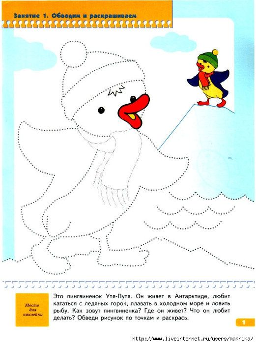 Pinguïn schrijfoefening