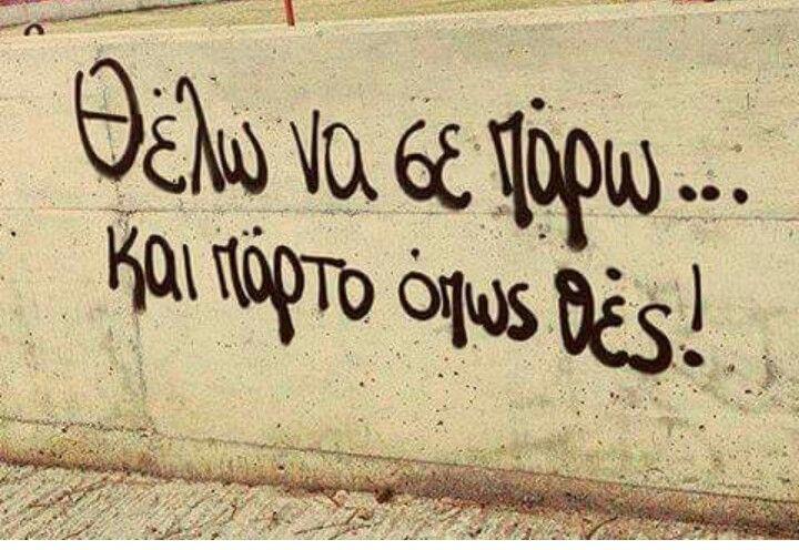 Θέλω..