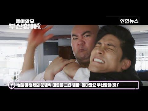 YouTube [ SUNG HOON ] UNCUT #성훈 BROTHERS IN HEAVEN / COME BACK TO BUSAN PORT '돌아와요 부산항애(愛)' 무삭제 액션 하이라이트 Sung Hoon Bang 성훈