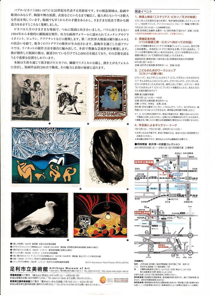 足利市立美術館「パブロ・ピカソ ―版画の線とフォルム―」展 http://wp.me/p4BDoU-3d
