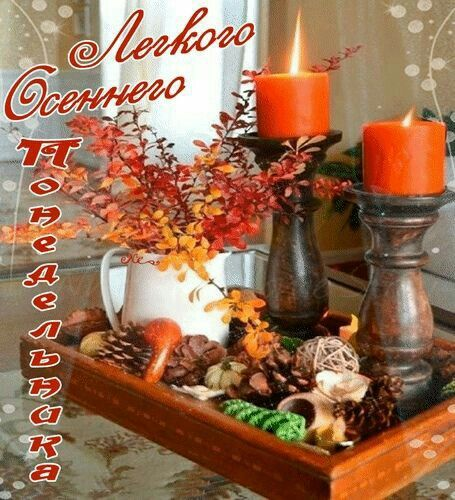 Картинки в четверг с добрым утром осенью