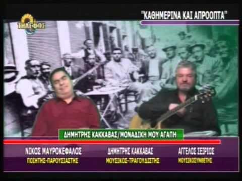 parousiasi tou Dimitri Kakkava stis 12-2-2011