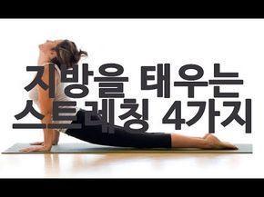 당신의 똥배를 쏙 빼줄 초간단 의자운동법 6가지 - YouTube