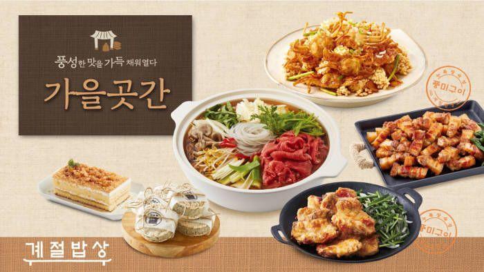 Season's Table (계절밥상) Korean buffet restaurant 2017 autumn menu