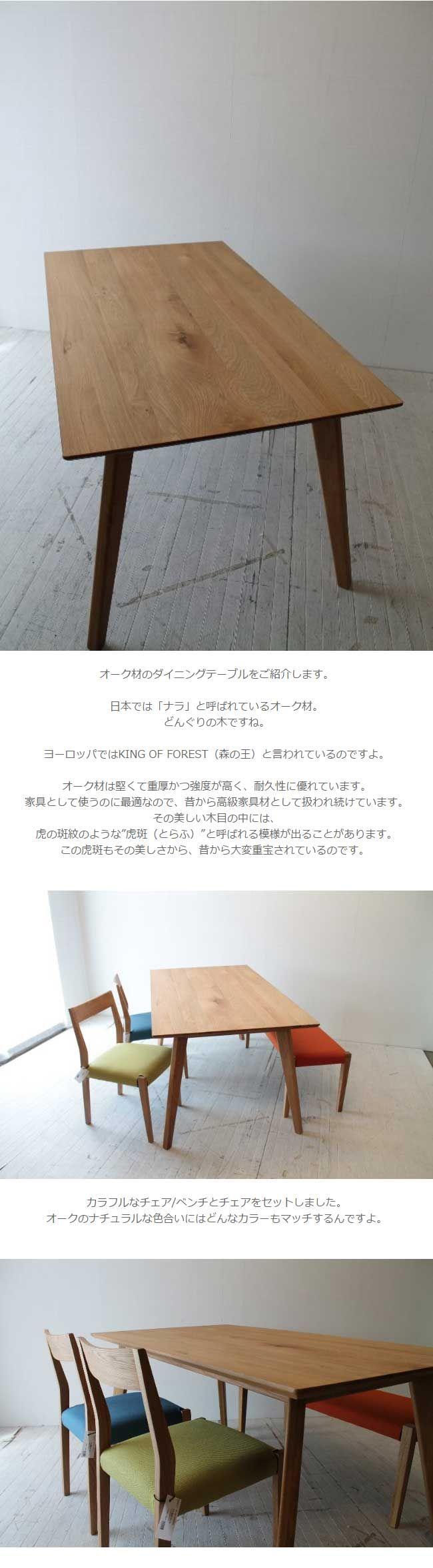 NORTEのオーク無垢材テーブル。北欧 150ダイニングテーブル NRT-150T-AM202 オーク材