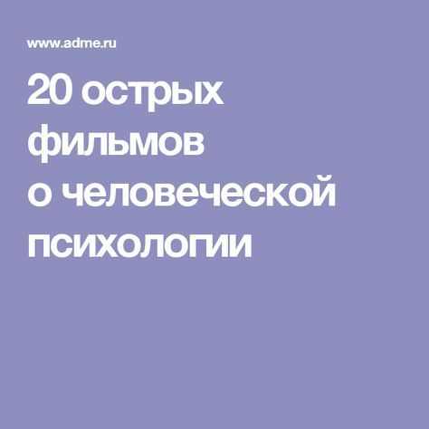 20острых фильмов очеловеческой психологии
