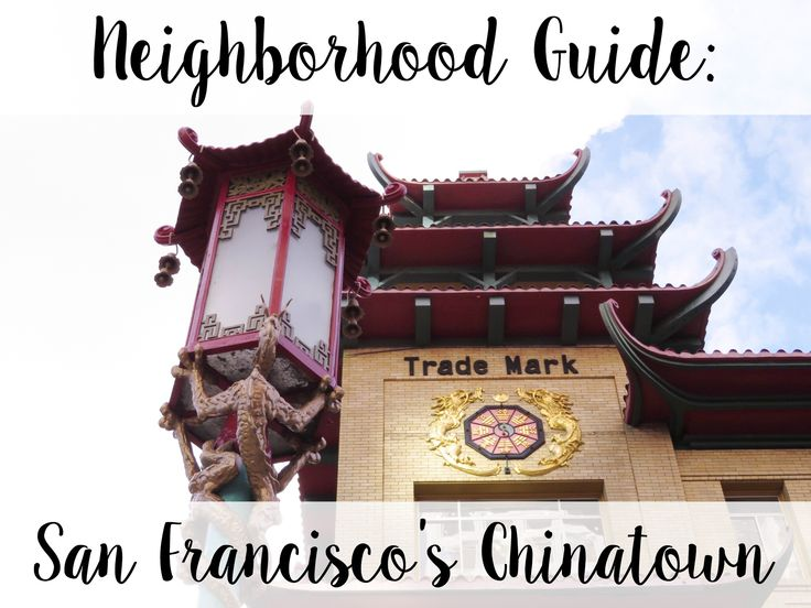 Today I am starting a new series, where I tour you through different neighborhoods around the world. The first neighborhood in this series is San Francisco's Chinatown! As I am part-Chinese, I was very excited to visit San Francisco's Chinatown, also known as the biggest Chinatown outside of Asia. I have never been to China myself (although I will definitely visit in the future), but I can assure you that this is the closest experience you will get to real China outside of the country.