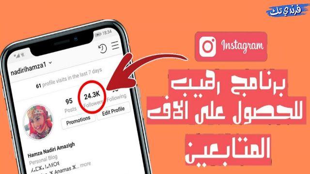 طريقة زيادة متابعين انستقرام 2020 حقيقيين 10k متابع متفاعل Auto Followers Instagram Instagram Followers Instagram