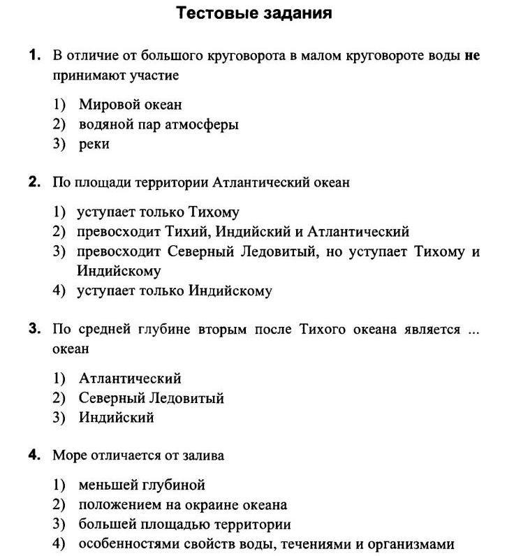 Тесты для 6 класса по гидросфере