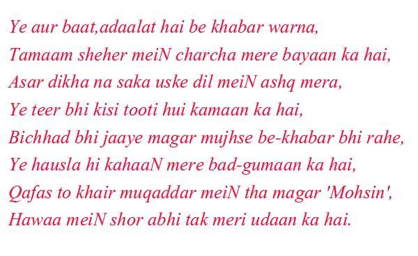 ♥♥♥  Sher-O-Shayari  ♥♥♥: Ye ayr baat,adaalat hai be khabar warna--Mohsin Na...