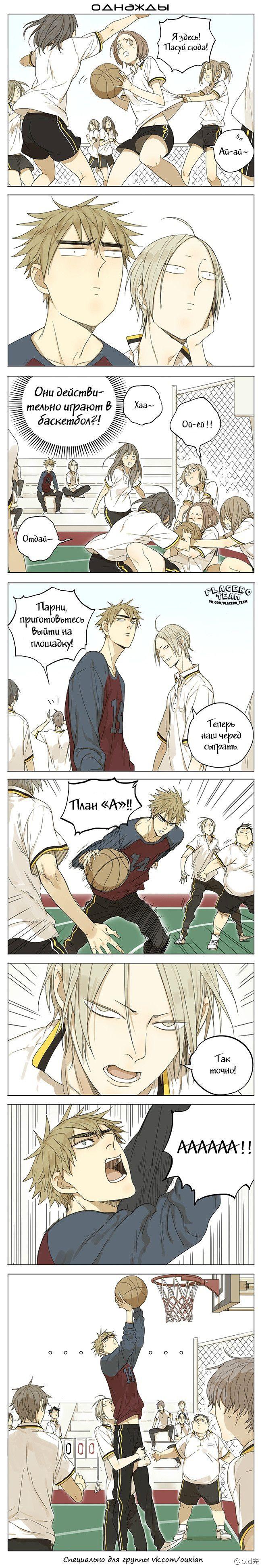Чтение манги 19 Дней - Однажды 1 - 23 Игра в баскетбол! - самые свежие переводы. Read manga online! - ReadManga.me