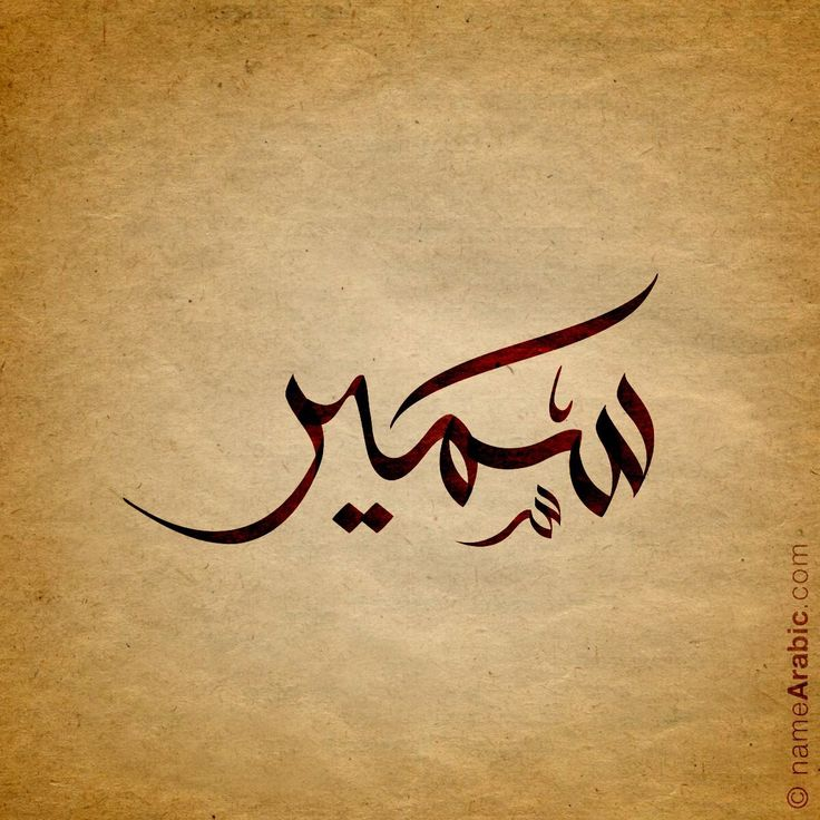 Pin by mahref on names in arabic calligraphy and