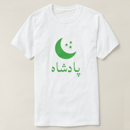 پادشاه king in Persian T-Shirt - tap, personalize, buy right now!