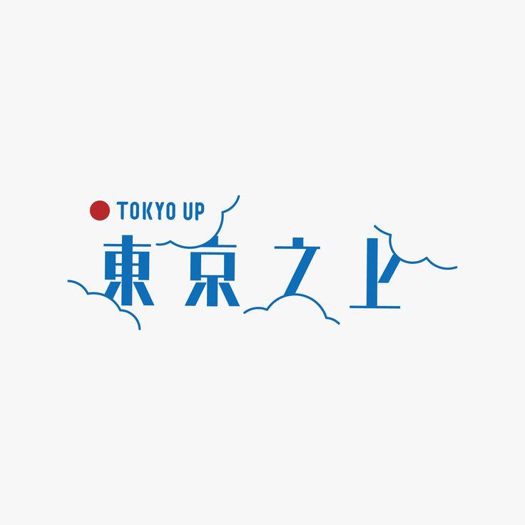 tokyo up