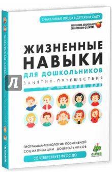 Кривцова, Чал-Борю, Белевич - Жизненные навыки для дошкольников. Занятия-путешествия. Программа-технология обложка книги
