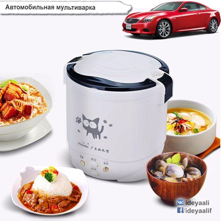 """Автомобильная мультиварка - https://ru.aliexpress.com/item/electric-cooker-NEW-COMING-12V-24V-or-220V-rice-cooker-used-in-car-or-house/32268320626.html?spm=2114.10010208.1000016.1.8pH4Uy&isOrigTitle=true&aff_platform=aaf&cpt=1489493460887&sk=eub6yrrBy&aff_trace_key=5c0a7b5a177042d89214f7dac2cc8818-1489493460887-01640-eub6yrrBy    Отзыв покупателя: """"Заказывала для мужа в машину (дальнобойщик. вольтаж на 24v). Варили рис вместе). Все получилось. Говорит очень удобная вещь. Доставили быстро…"""