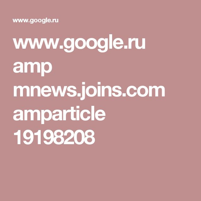 www.google.ru amp mnews.joins.com amparticle 19198208