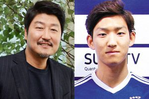 Actor Song Kang Ho's Son to Play for Suwon Samsung Bluewings | Koogle TV