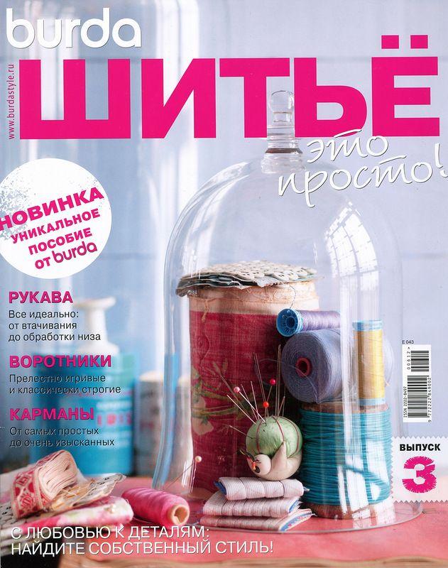 Шитье -это просто №3. Обсуждение на LiveInternet - Российский Сервис Онлайн-Дневников