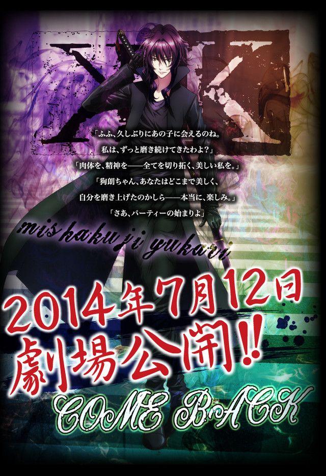"""K Missing Kings"" Anime Movie Visual K project anime"