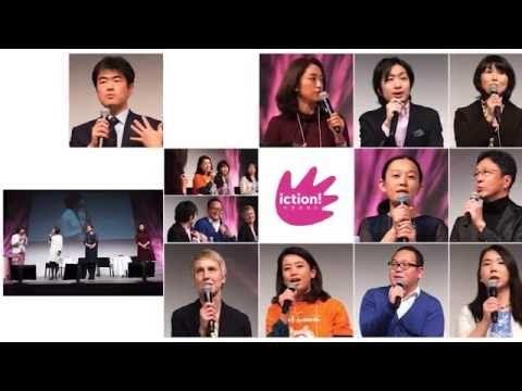 iction!FORUM2016 ~子育てしながら働きやすい世の中を、共に創る。~ - YouTube