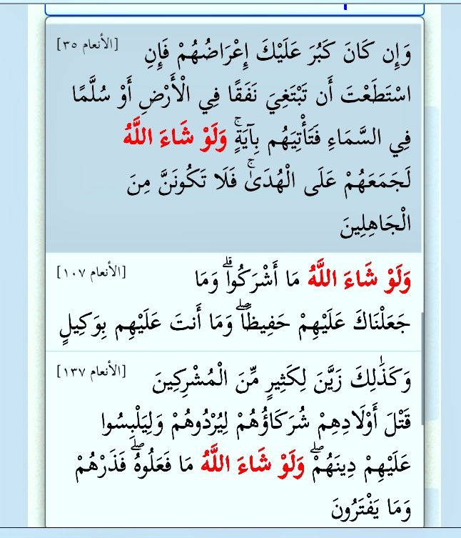 ولو شاء الله إحدى عشرة مرة في القرآن ثلاث مرات في سورة الأنعام ٣٥ ١٠٧ ١٣٧ Math Math Equations Quran