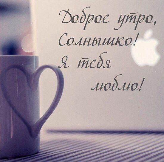 Доброе утро Солнышко! Я тебя люблю! Чашка с ручкой сердечком возле ноутбука