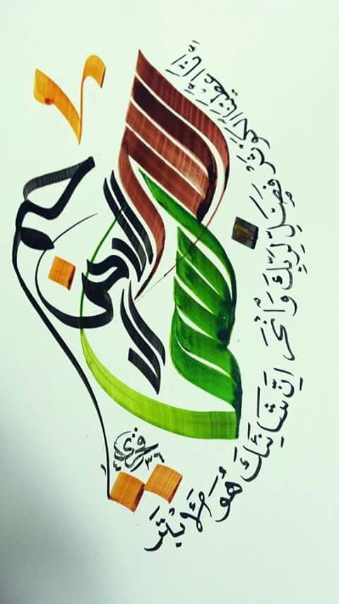 Surah Al Kosar
