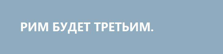 РИМ БУДЕТ ТРЕТЬИМ. http://rusdozor.ru/2017/02/03/rim-budet-tretim/  Начинает вырисовываться треугольник Ватикан-Вашингтон-Москва – это утверждение итальянской прессы лишь на первый взгляд кажется неожиданным и надуманным. На самом деле есть реальные основания видеть в Трампе, Путине и папе Франциске потенциальных геополитических союзников.  Еще год назад папа Франциск и ...