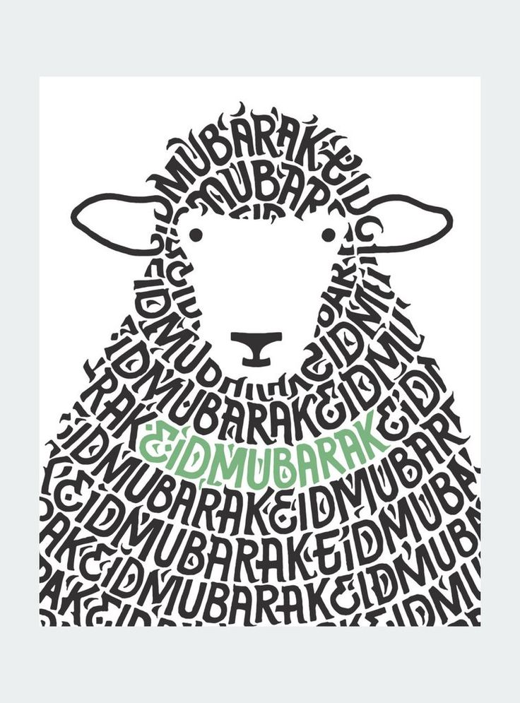 Sheep Mubarak Card