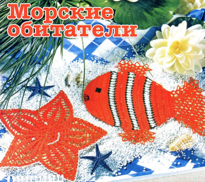 Рыбка и морская звезда,