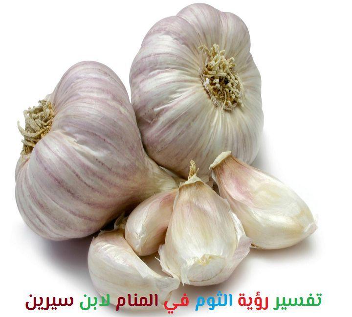 تفسير رؤية الثوم في المنام لابن سيرين موقع مصري Garlic Health Benefits Garlic Benefits Natural Cures