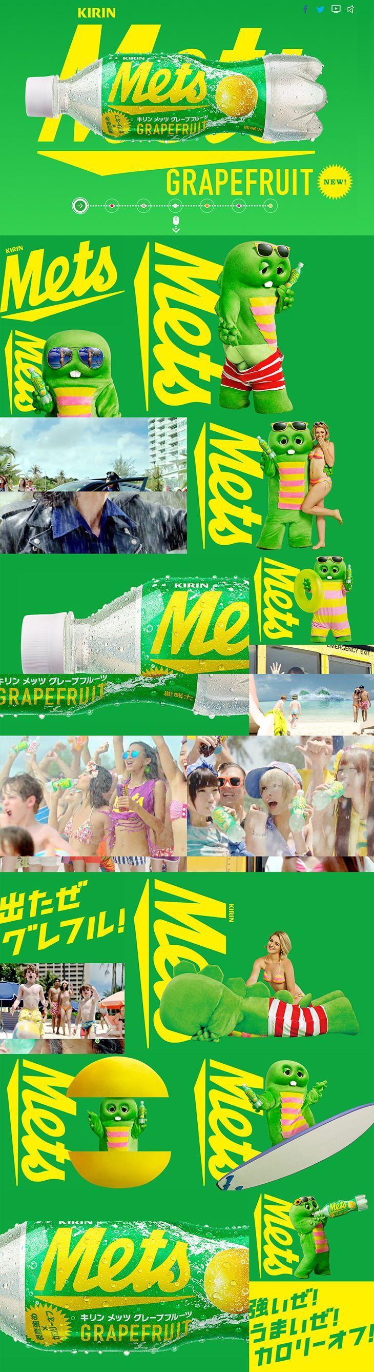 Mets グレープフルーツ