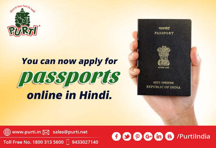 Now apply for #passports online in #Hindi - People can download the application form available in Hindi, fill it in and upload it while applying for the passport.