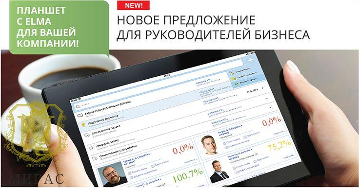 """""""Инновационный тест-драйв"""" + новые возможности для руководителей бизнеса ! http://miras.su/test-drive  Добрый день, уважаемые друзья и коллеги!   Разрешите объявить, что на текущий день в рамках """"Инновационного тест-драйва""""  http://miras.su/test-drive мы имеем возможность не только стать Вашими персональными """"Деловыми Советниками"""" в вопросах наших компетенций, либо рекомендовать Вам Советников из нашего окружения, но еще предложим """"прокачать"""" Вашу систему управления в части технологического…"""