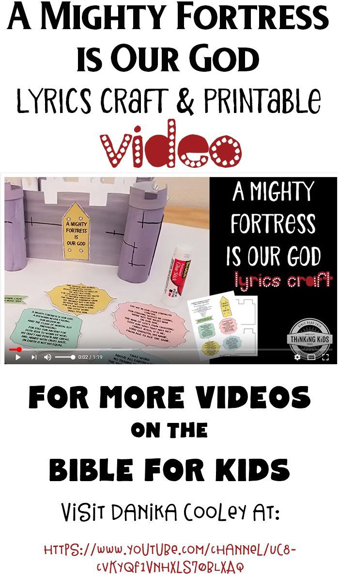 Do you love Bible crafts? Want to teach your kids the Bible? You have to check out Danika Cooley's YouTube channel! Start with this awesom A Mighty Fortress is Our God Lyrics Craft video.
