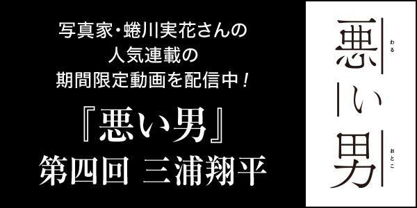写真家蜷川実花さんの人気連載の期間限定動画を配信中悪い男第四回 三浦翔平