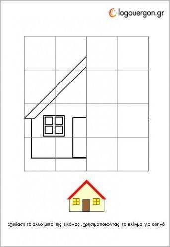 Σχεδιάζω συμμετρικά το σπίτι.