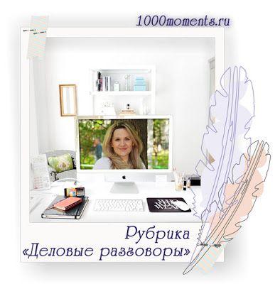 """1000moments.ru: Рубрика """"Деловые разговоры"""" с Аней Лу: Маркетинг и поиск целевой аудитории"""