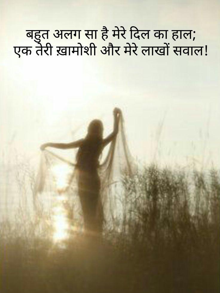 Shayari, heart, love