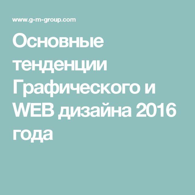 Основные тенденции Графического и WEB дизайна 2016 года
