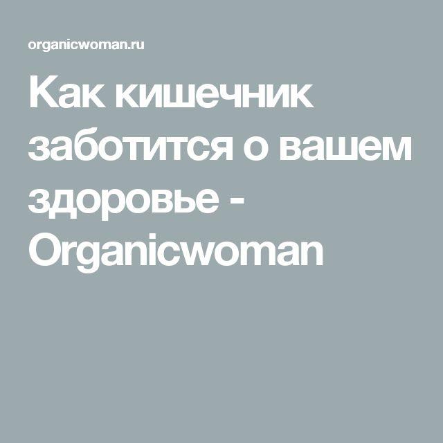 Как кишечник заботится о вашем здоровье - Organicwoman