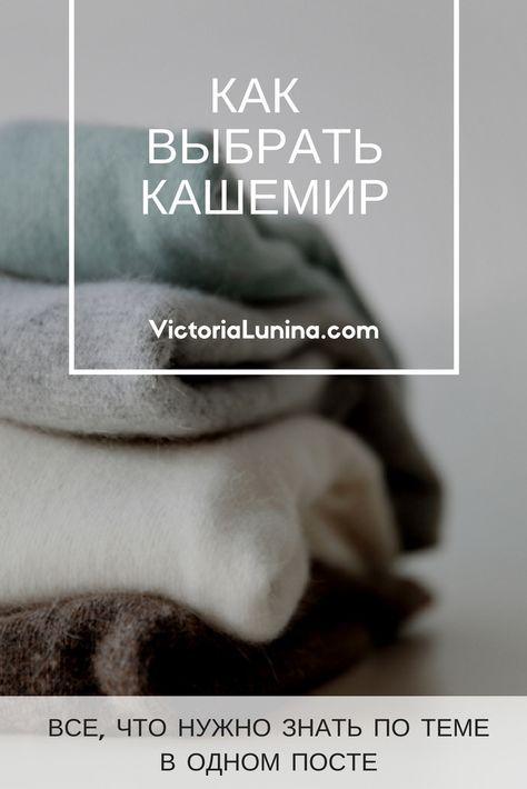 Как выбрать кашемир: все, что нужно знать по теме в одном посте - VictoriaLunina.com