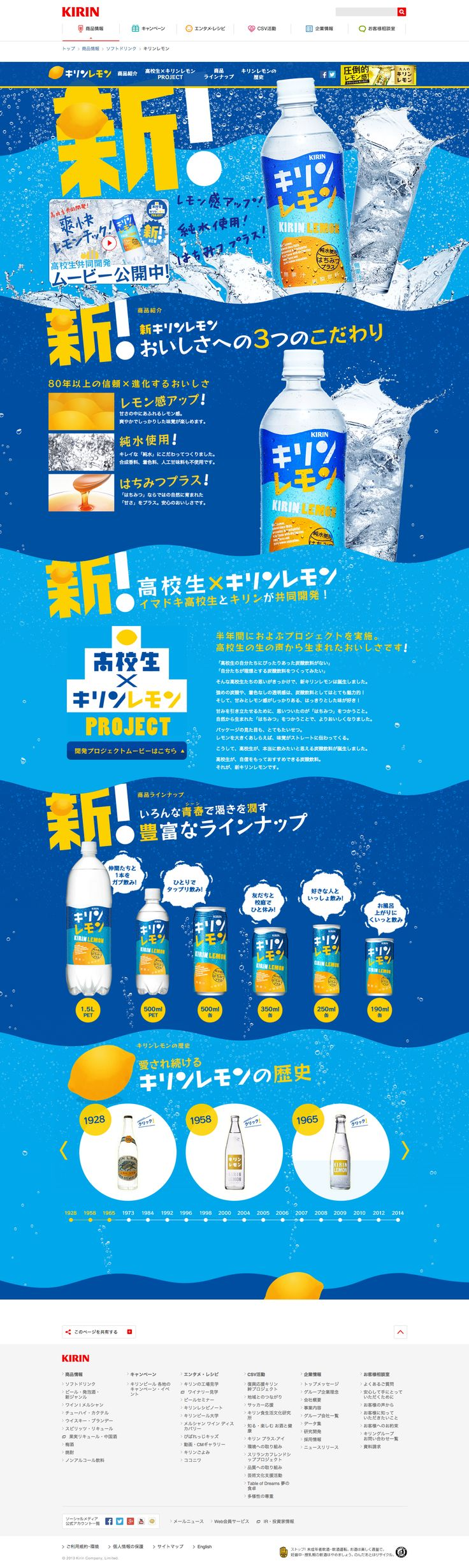 http://www.kirin.co.jp/products/softdrink/kirinlemon/