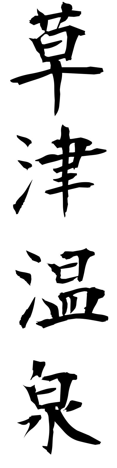 k30060 草津温泉 くさつおんせん – 四字熟語