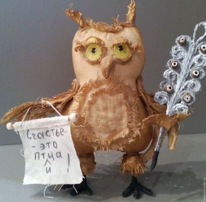 Сов - игрушка, сувенир.Моя сова - птица счастья!!! Почему так? Не знаю... просто так захотелось. Ручная работа.