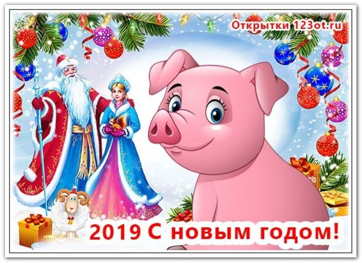 С новым годом открытки со стихами 2019, св.николаем смешные картинки