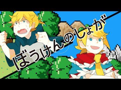 【鏡音リンレン】ぼうけんのしょがきえました!【オリジナルMV】/ Bouken No Sho was deleted - YouTube